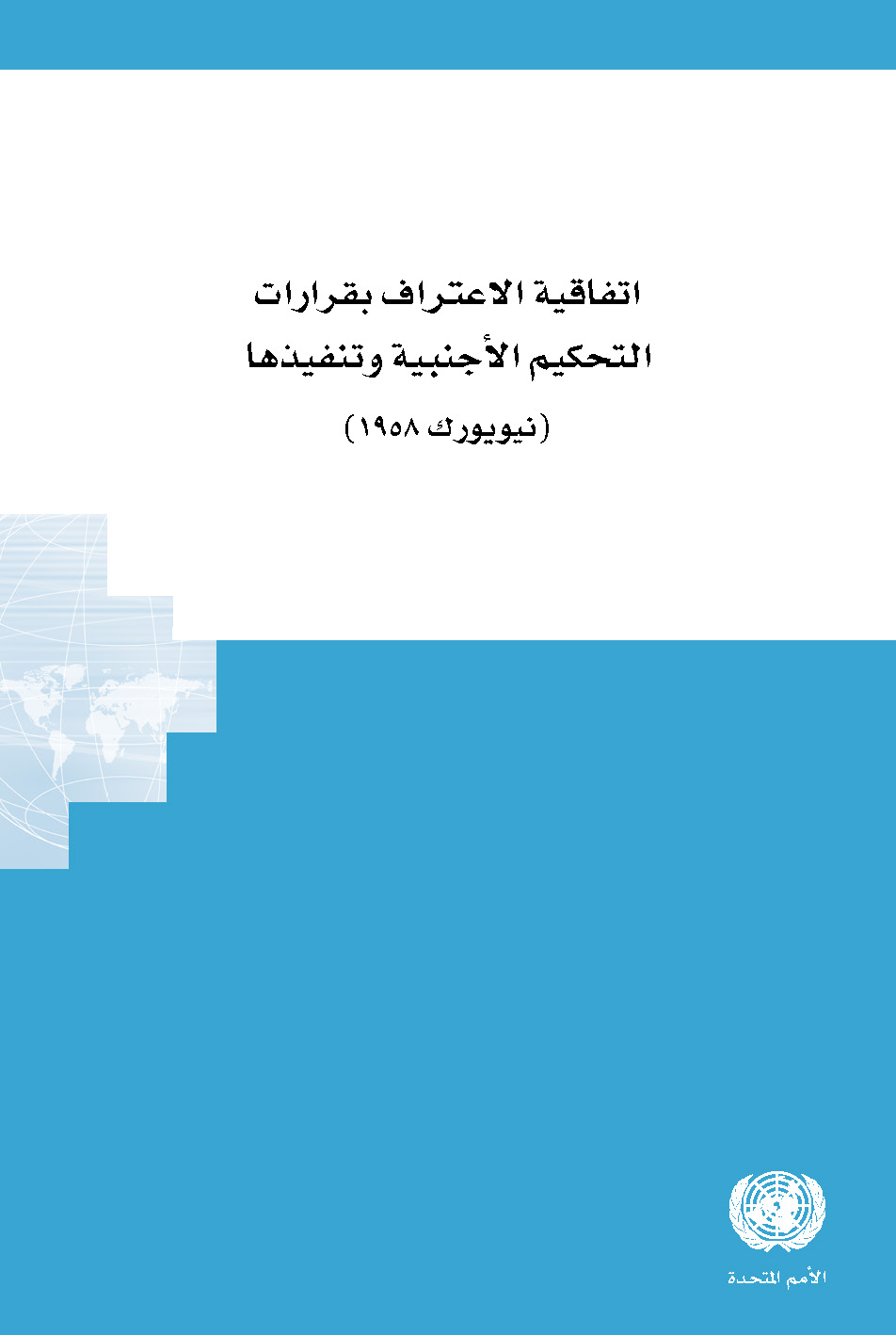 Text of the NY convention in Arabic